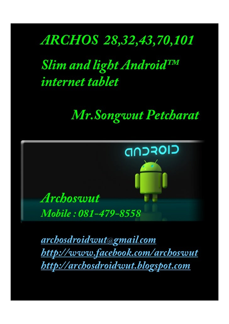ARCHOS 28,32,43,70,101Slim and light Androidxinternet tablet      Mr.Songwut PetcharatArchoswutMobile : 081-479-8558archos...