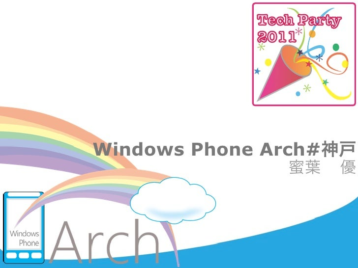 Windows Phone Arch#