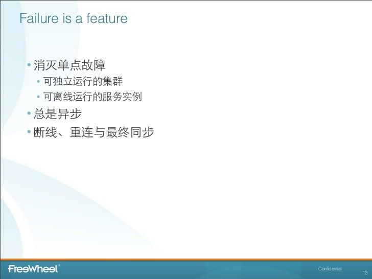 Failure is a feature • 消灭单点故障   • 可独⽴立运⾏行的集群   • 可离线运⾏行的服务实例 • 总是异步 • 断线、重连与最终同步                       Confidential        ...
