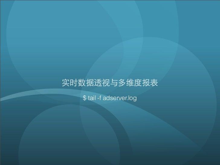 实时数据透视与多维度报表  $ tail -f adserver.log