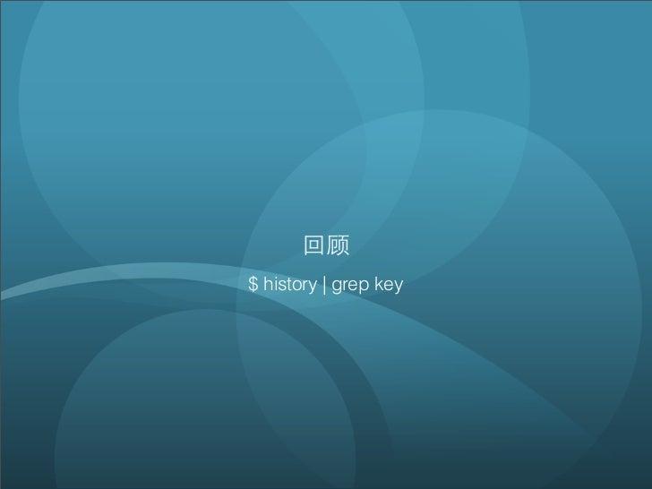 回顾$ history | grep key