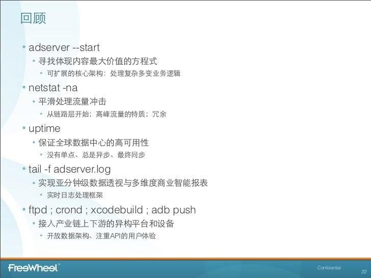 回顾• adserver --start  • 寻找体现内容最⼤大价值的⽅方程式    • 可扩展的核⼼心架构:处理复杂多变业务逻辑• netstat -na  • 平滑处理流量冲击    • 从链路层开始;⾼高峰流量的特质;冗余• uptim...