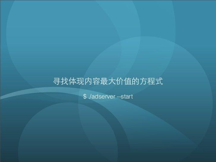 杜嵩 Arch summit2012 dusong@freewheel Slide 3