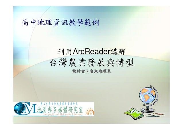 高中地理資訊教學範例    利用ArcReader講解   台灣農業發展與轉型      設計者:台大地理系