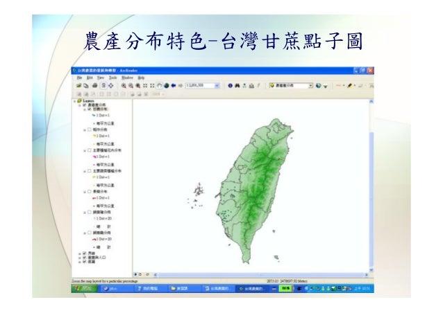 農產分布特色-台灣甘蔗點子圖