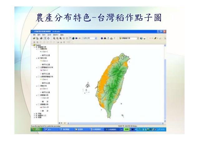 農產分布特色-台灣稻作點子圖