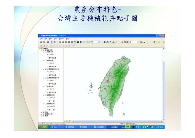 農產分布特色-台灣主要種植花卉點子圖