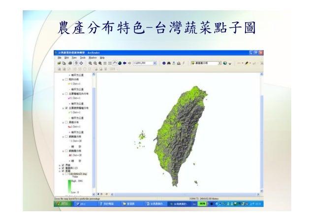 農產分布特色-台灣蔬菜點子圖
