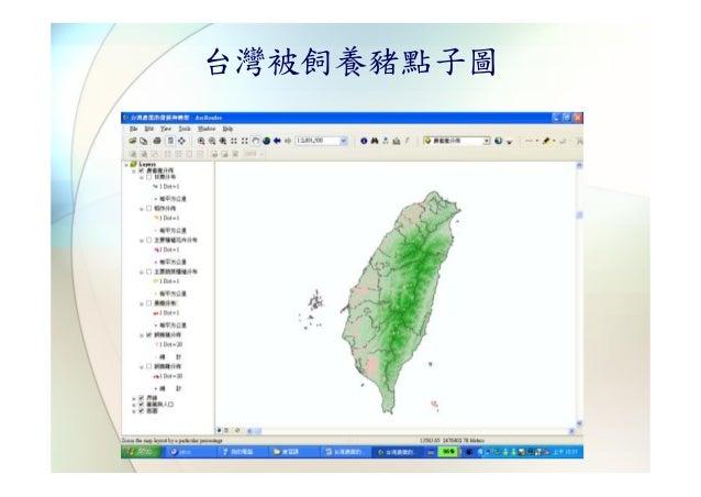 台灣被飼養猪點子圖