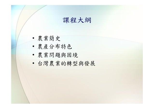 課程大綱•   農業簡史•   農產分布特色•   農業問題與困境•   台灣農業的轉型與發展