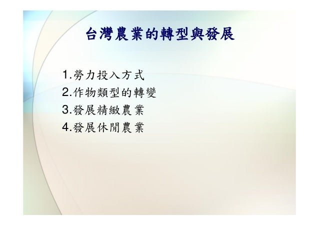 台灣農業的轉型與發展1.勞力投入方式2.作物類型的轉變3.發展精緻農業4.發展休閒農業