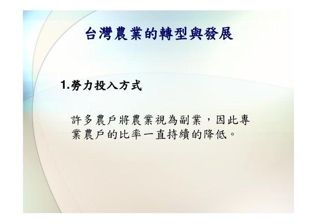 台灣農業的轉型與發展1.勞力投入方式許多農戶將農業視為副業,因此專業農戶的比率一直持續的降低。