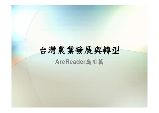 台灣農業發展與轉型 ArcReader應用篇
