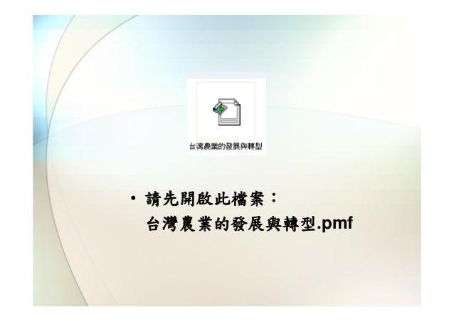 • 請先開啟此檔案:  台灣農業的發展與轉型.pmf