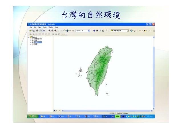 台灣的自然環境