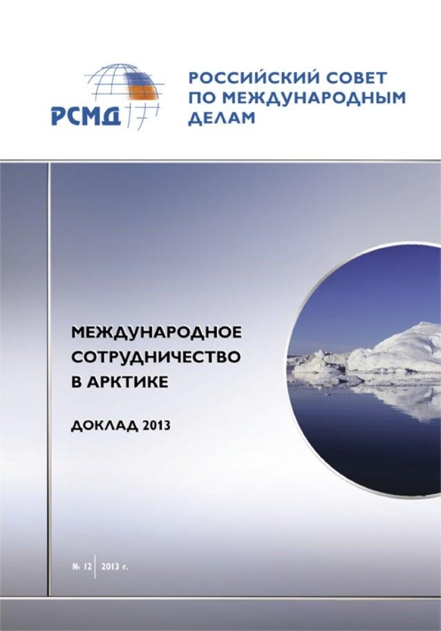 Российский совет по международным делам  Москва 2013 г.
