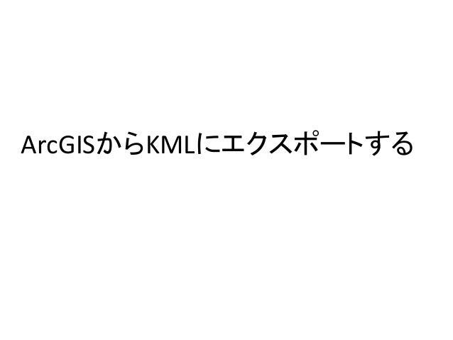 ArcGISからKMLにエクスポートする