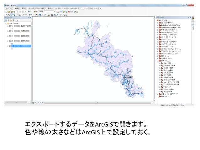 エクスポートするデータをArcGISで開きます。   色や線の太さなどはArcGIS上で設定しておく。