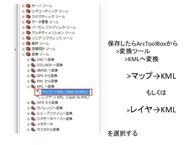 保存したらArcToolBoxから     >変換ツール       >KMLへ変換        >マップ→KML           もしくは        >レイヤ→KML     ...