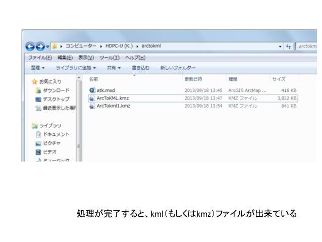 処理が完了すると、kml(もしくはkmz)ファイルが出来ている