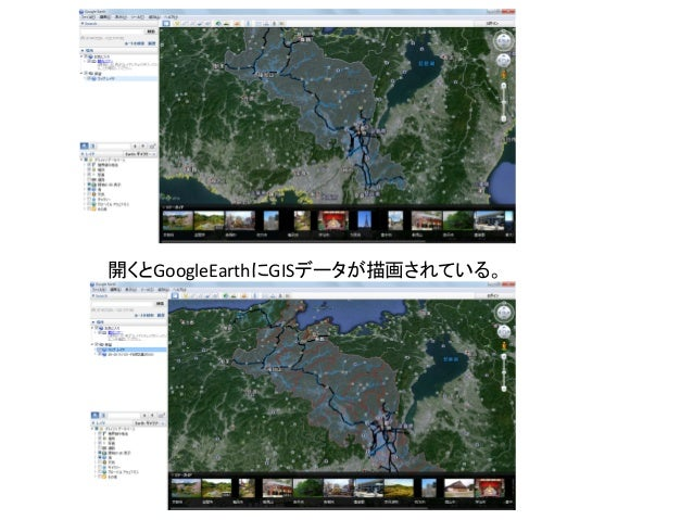 開くとGoogleEarthにGISデータが描画されている。
