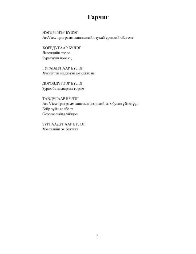 1  Гарчиг НЭГДҮГЭЭР БҮЛЭГ ArcView программ хангамжийн тухай ерөнхий ойлголт ХОЁРДУГААР БҮЛЭГ Легендийн төрөл Зурагзүйн п...