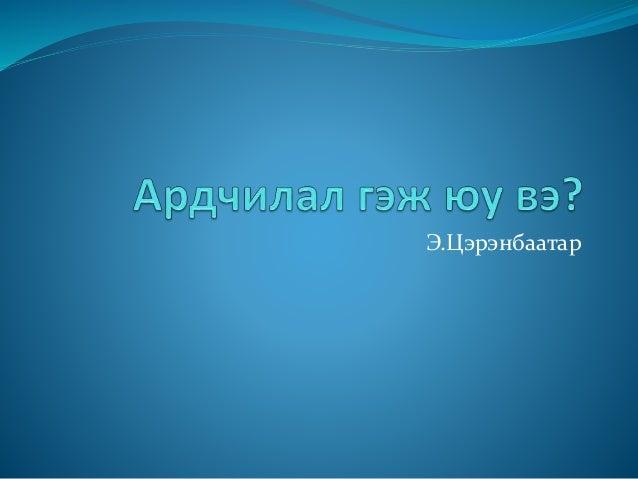 Э.Цэрэнбаатар