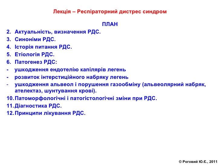 Лекція – Респіраторний дистрес синдром <ul><li>ПЛАН </li></ul><ul><li>Актуальність, визначення РДС. </li></ul><ul><li>Сино...