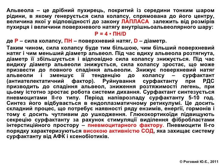 <ul><li>Альвеола – це дрібний пухирець, покритий із середини тонким шаром рідини, в якому генерується сила колапсу, спрямо...
