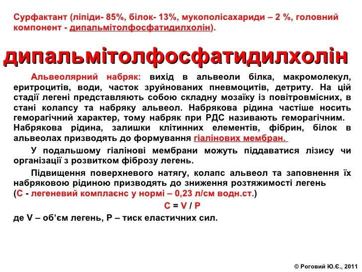 <ul><li>C урфактант (ліпіди- 85%, білок- 13%, мукополісахариди – 2 %, головний компонент -  дипальмітолфосфатидилхолін ). ...