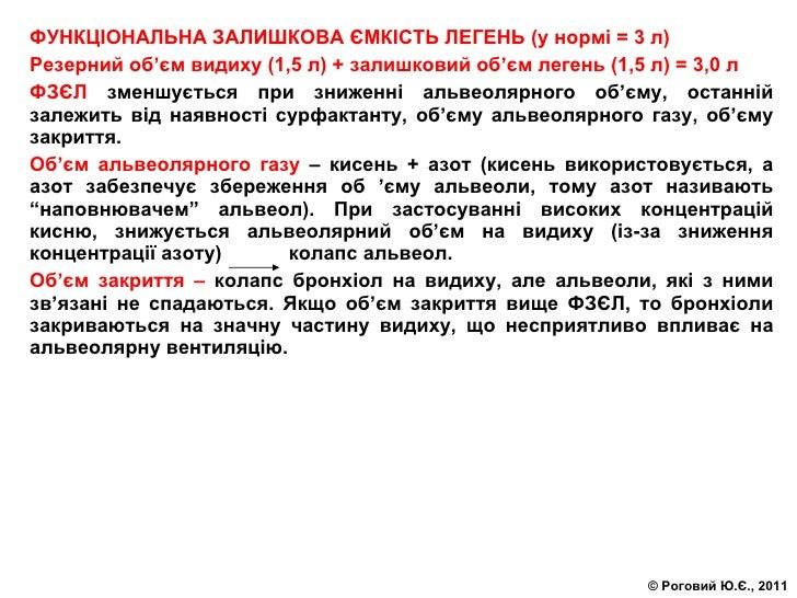 <ul><li>ФУНКЦІОНАЛЬНА ЗАЛИШКОВА ЄМКІСТЬ ЛЕГЕНЬ (у нормі = 3 л) </li></ul><ul><li>Резерний об ' єм видиху (1,5 л) + залишко...