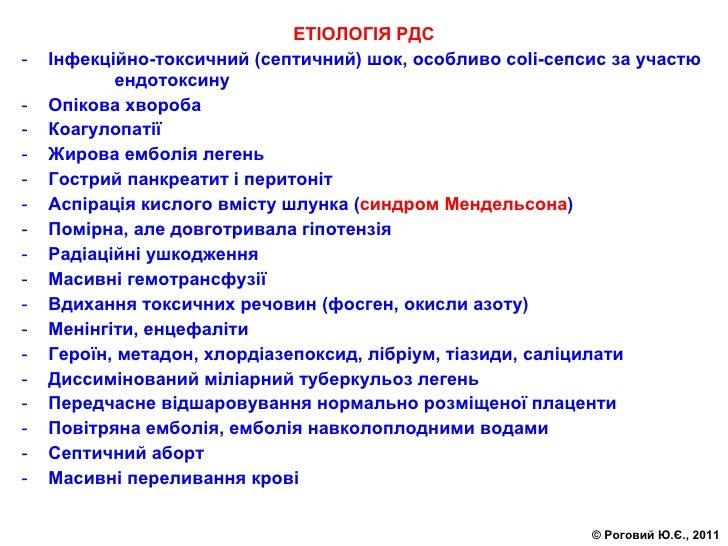 <ul><li>ЕТІОЛОГІЯ РДС </li></ul><ul><li>Інфекційно-токсичний (септичний) шок, особливо со li -сепсис за участю  ендотоксин...