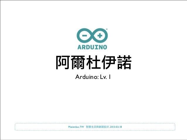 阿爾杜伊諾     Arduino: Lv. 1Mutienliao.TW    , 2013-03-18