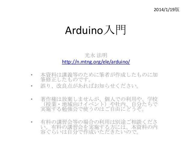 2014/1/19版  Arduino入門 光永 法明 http://n.mtng.org/ele/arduino/ • •  本資料は講義等のために筆者が作成したものに加 筆修正したものです。 誤り、改良点があればお知らせください。  •  ...