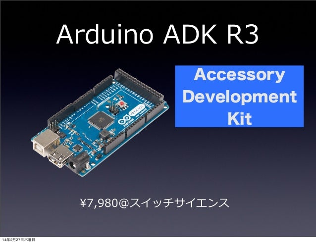 Arduino ADK R3 Accessory Development Kit  ¥7,980@スイッチサイエンス 14年2月27日木曜日