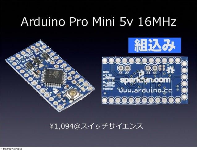 Arduino Pro Mini 5v 16MHz  組込み  ¥1,094@スイッチサイエンス 14年2月27日木曜日