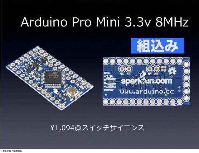 Arduino Pro Mini 3.3v 8MHz  組込み  ¥1,094@スイッチサイエンス 14年2月27日木曜日