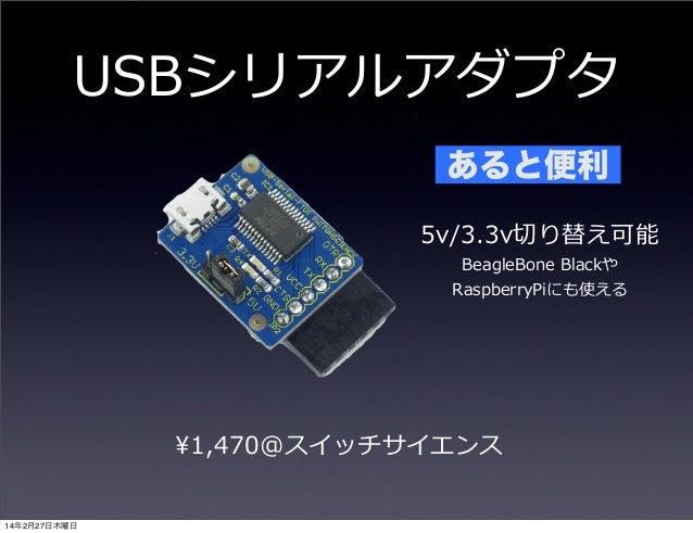 USBシリアルアダプタ あると便利 5v/3.3v切切り替え可能 BeagleBone Blackや RaspberryPiにも使える  ¥1,470@スイッチサイエンス 14年2月27日木曜日