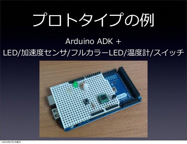 プロトタイプの例例 Arduino ADK +  LED/加速度度センサ/フルカラーLED/温度度計/スイッチ  14年2月27日木曜日