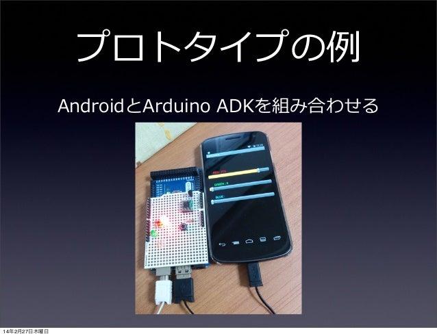 プロトタイプの例例 AndroidとArduino ADKを組み合わせる  14年2月27日木曜日