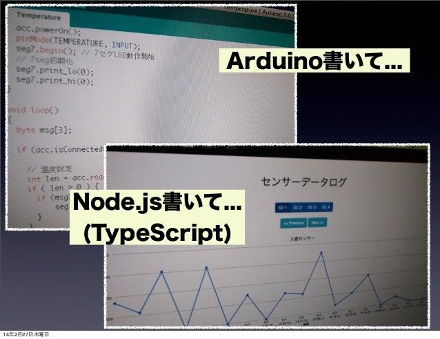 Arduino書いて...  Node.js書いて... (TypeScript)  14年2月27日木曜日
