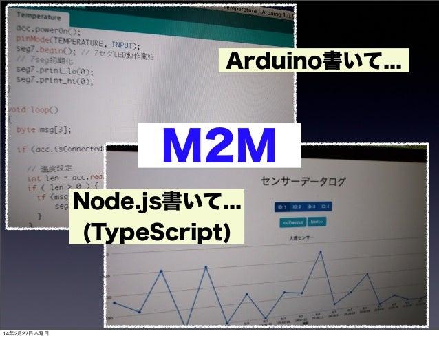 Arduino書いて...  M2M Node.js書いて... (TypeScript)  14年2月27日木曜日