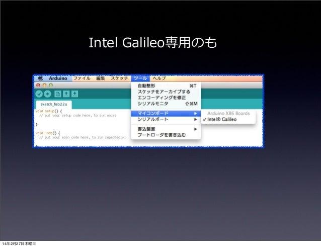Intel Galileo専⽤用のも  14年2月27日木曜日