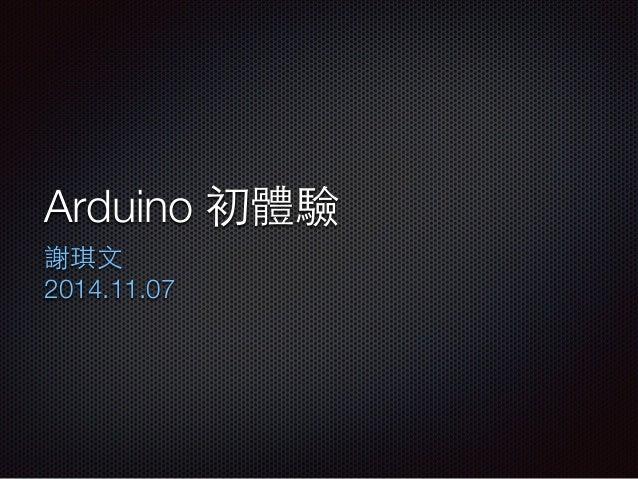 Arduino 初體驗  謝琪⽂文  2014.11.07