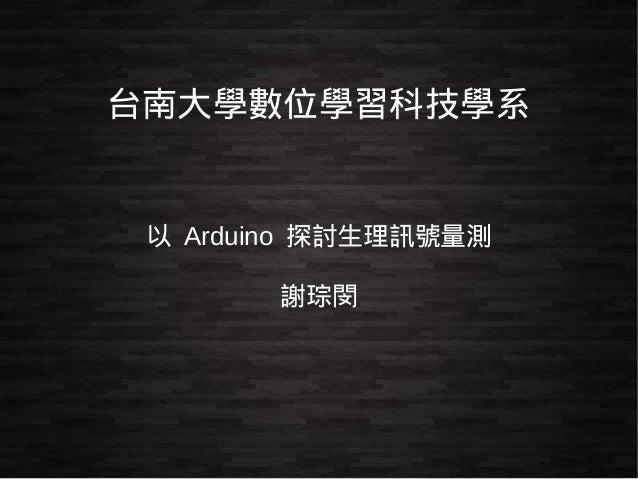 台南大學數位學習科技學系  以 Arduino 探討生理訊號量測  謝琮閔