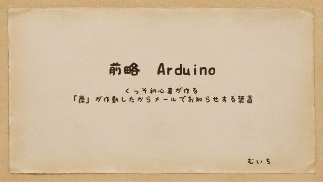 前略 Arduino くっそ初心者が作る 「罠」が作動したからメールでお知らせする装置 むいち