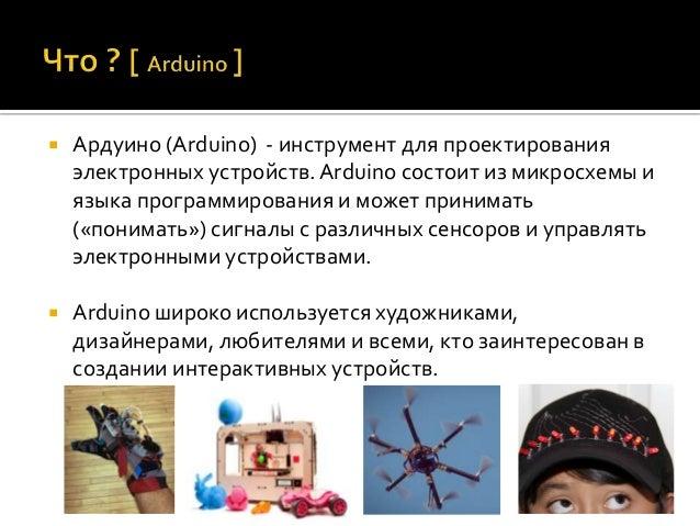 Arduino мастер класс 31