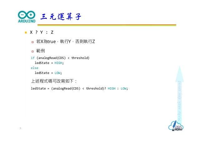 Arduino感測應用 Slide 3