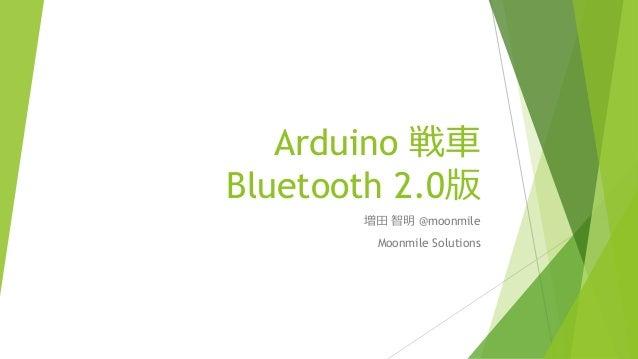 Arduino 戦車 Bluetooth 2.0版 増田 智明 @moonmile Moonmile Solutions