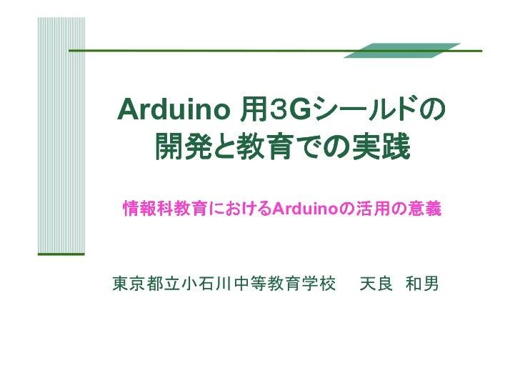 用3GシールドのArduino 用3 シールドの  開発と教育での実践情報科教育におけるArduinoの活用の意義情報科教育における       の活用の意義東京都立小石川中等教育学校   天良 和男